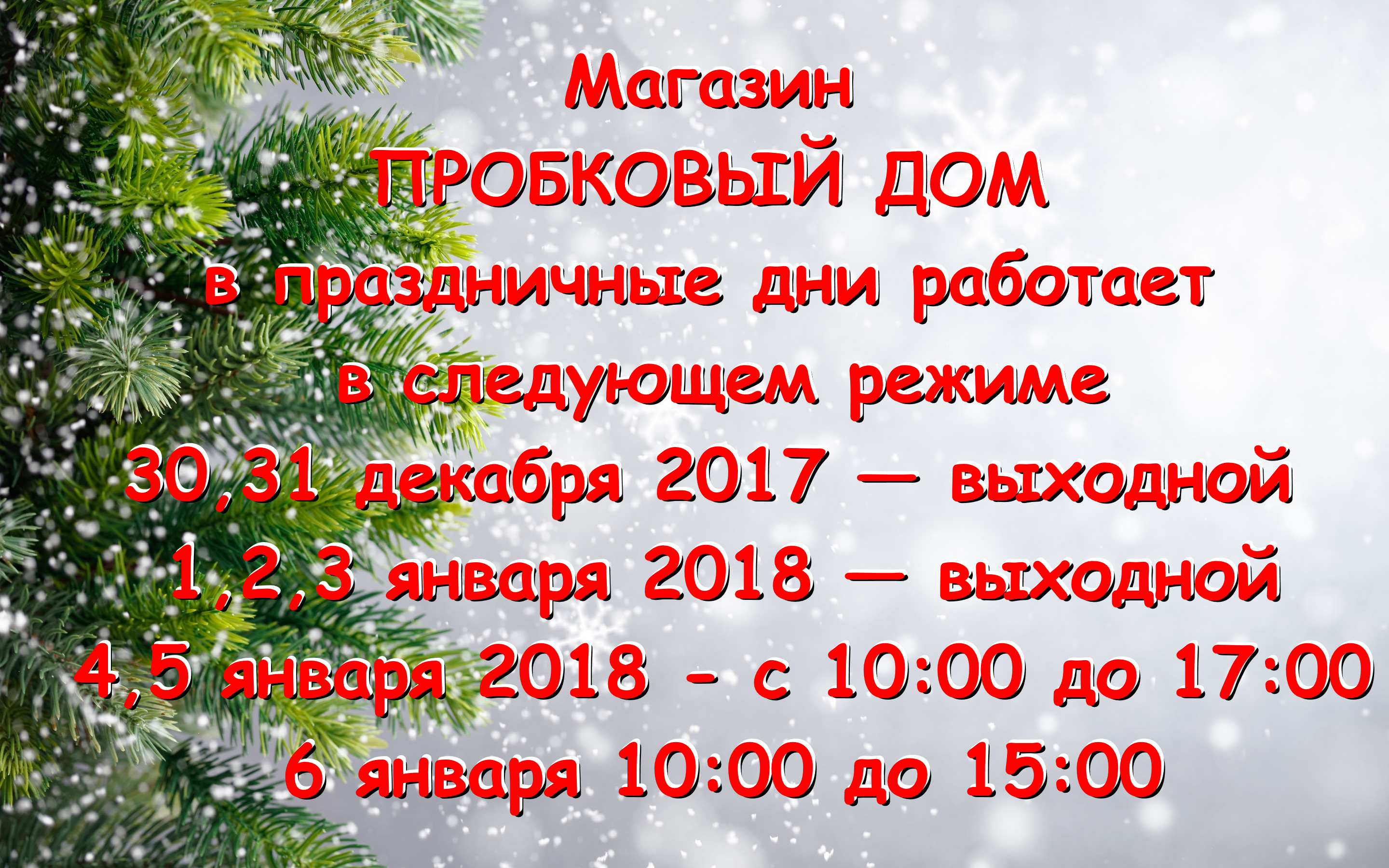 rozhdestvo-christmas-elka-sneg-snow-novyi-god-xmas-winter-zi