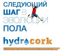 Коллекция Hydrocork